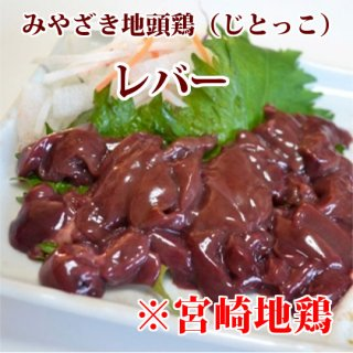 <img class='new_mark_img1' src='//img.shop-pro.jp/img/new/icons29.gif' style='border:none;display:inline;margin:0px;padding:0px;width:auto;' />みやざき地頭鶏 レバー(100g)