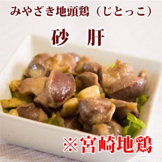 <img class='new_mark_img1' src='//img.shop-pro.jp/img/new/icons29.gif' style='border:none;display:inline;margin:0px;padding:0px;width:auto;' />みやざき地頭鶏 砂肝(100g)
