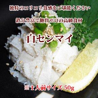 白センマイ (50g)