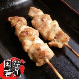 鶏モモ串(1本30g/50本入)