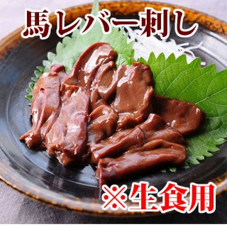 <img class='new_mark_img1' src='//img.shop-pro.jp/img/new/icons1.gif' style='border:none;display:inline;margin:0px;padding:0px;width:auto;' />馬レバー(約50g)(生食用)