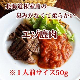 <img class='new_mark_img1' src='https://img.shop-pro.jp/img/new/icons1.gif' style='border:none;display:inline;margin:0px;padding:0px;width:auto;' />根室産エゾ鹿肉(内モモ肉50g)