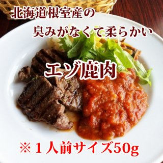 <img class='new_mark_img1' src='https://img.shop-pro.jp/img/new/icons1.gif' style='border:none;display:inline;margin:0px;padding:0px;width:auto;' />根室産エゾ鹿肉(内モモ肉50g×30パック)