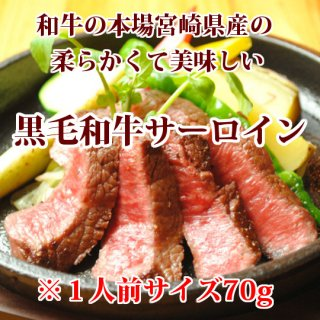 <img class='new_mark_img1' src='//img.shop-pro.jp/img/new/icons1.gif' style='border:none;display:inline;margin:0px;padding:0px;width:auto;' />宮崎県産 黒毛和牛サーロイン(約70g)