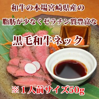 <img class='new_mark_img1' src='//img.shop-pro.jp/img/new/icons1.gif' style='border:none;display:inline;margin:0px;padding:0px;width:auto;' />宮崎県産 黒毛和牛ネック(約50g)