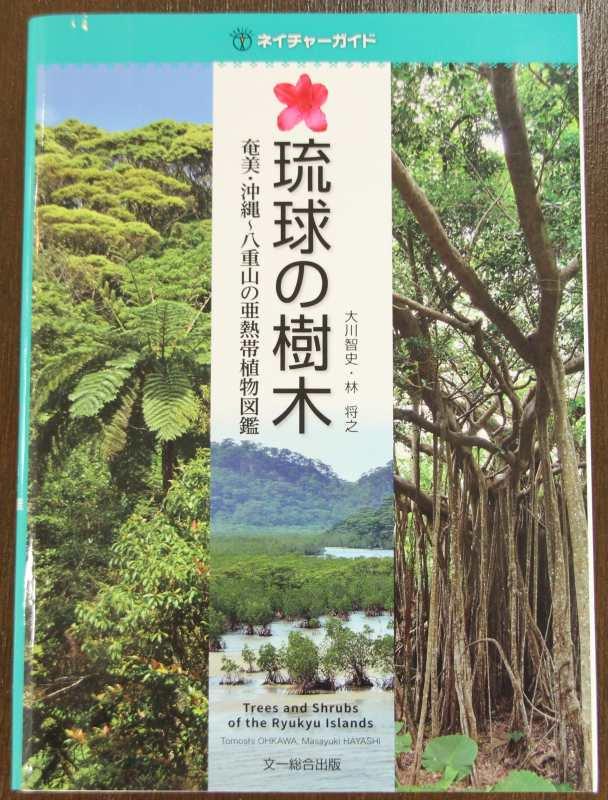 琉球の樹木 奄美・沖縄ー八重山...