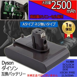 <img class='new_mark_img1' src='//img.shop-pro.jp/img/new/icons5.gif' style='border:none;display:inline;margin:0px;padding:0px;width:auto;' />Dyson ダイソン SONYセル採用 互換バッテリー Type-A ネジ無し ボタン式 D31 DC31 DC34 DC35 DC44 DC45 2500mAh 22.2V 55Wh 高品質