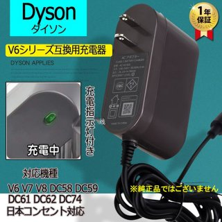 <img class='new_mark_img1' src='//img.shop-pro.jp/img/new/icons5.gif' style='border:none;display:inline;margin:0px;padding:0px;width:auto;' />ダイソン dyson 充電器 ACアダプター 互換用充電器 V6 V7 V8 DC58 DC59 DC61 DC62 DC74 PSEマーク PL保険加入済
