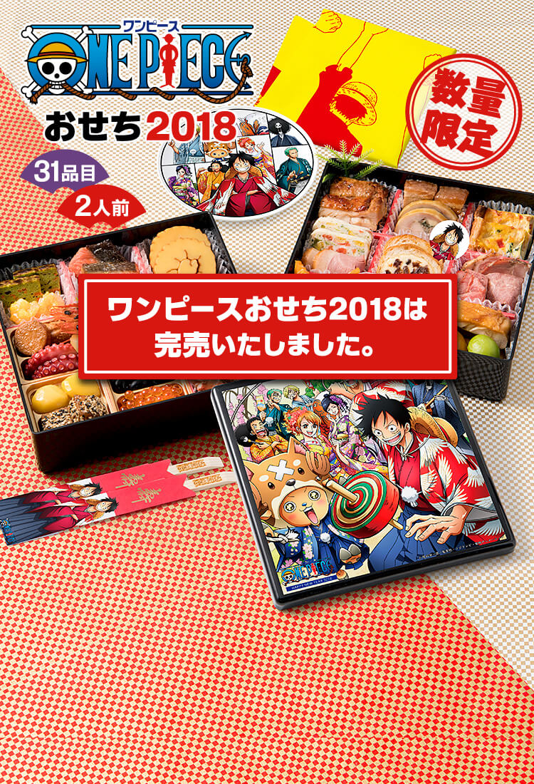 ONEPIECE おせち2018