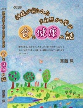 書籍「神様が造られた大自然から学ぶ食と健康の話」【改訂版】 斎藤晃著