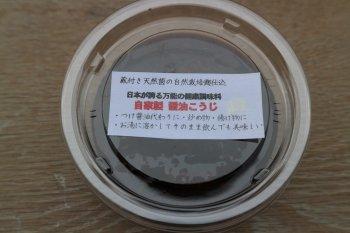 手造り  醤油麹  150g