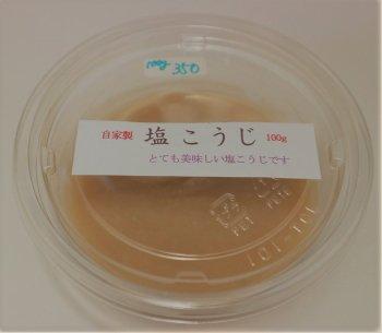 手造り 甘塩麹 150g