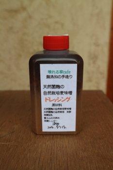 【自家製】無添加 自然栽培の酢と味噌と豆乳のナチュラルドレッシング(180g,400g)
