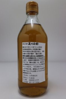 自然栽培 天然菌 「蔵の酢」 量り売り 500ml (900ml)