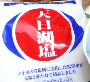 内モンゴルの完全天日結晶塩 「天日湖塩」1kg量り売り