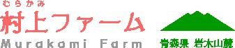 村上ファーム|青森県産りんご 残留農薬・放射能検査済み