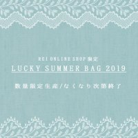 【ご予約受付中】REI LUCKY SUMMER BAG 2019