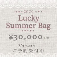 【数量限定】REI LUCKY SUMMER BAG 2020【¥30,000+税】
