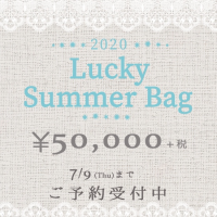 【数量限定】REI LUCKY SUMMER BAG 2020【¥50,000+税】