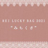 【2021年福袋】REI Lucky Bag みちくさ【ご予約受付中】