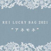 【202年福袋】REI Lucky Bag アネモネ【ご予約受付中】