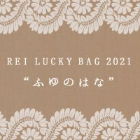 【2021年福袋】REI Lucky Bag ふゆのはな【ご予約受付中】