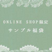 【2021年福袋】オンラインショップ限定サンプル福袋【ご予約受付中】