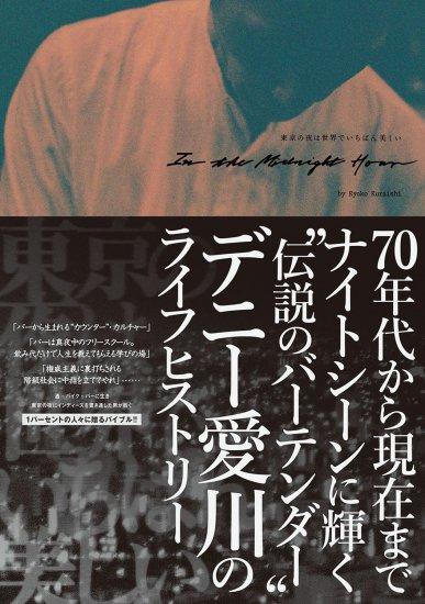 東京の夜は世界でいちばん美しい /  in the Midnight Hour     ソフトカバー A5判  全84ページ  送料185円