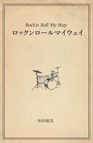Rock'n Roll My Way/ロックンロールマイウェイ         恒田義見