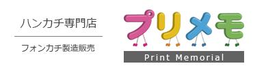 プリメモ|ハンカチ専門店/フォンカチ(PHONEKERCH)製造販売