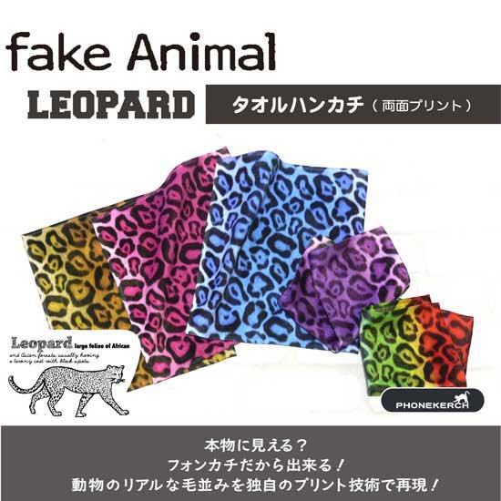 fake Animal レオパード タオルハンカチ(スマホクリーナー)【両面プリント/日本製】