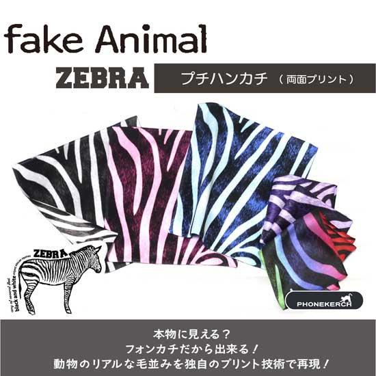 fake Animal ゼブラ プチハンカチ(スマホクリーナー)【両面プリント/日本製】