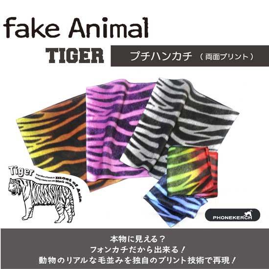 fake Animal タイガー プチハンカチ(スマホクリーナー)【両面プリント/日本製】