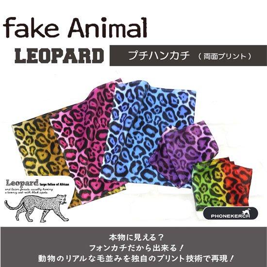 fake Animal レオパード プチハンカチ(スマホクリーナー)【両面プリント/日本製】