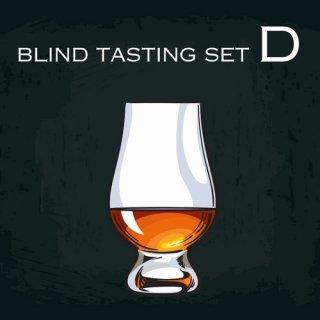 ブラインドテイスティングセット【D】  (3点/ウイスキーの全商品)