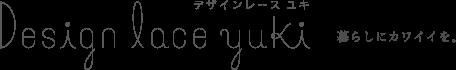 デザインレース ユキ