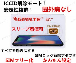 <img class='new_mark_img1' src='//img.shop-pro.jp/img/new/icons11.gif' style='border:none;display:inline;margin:0px;padding:0px;width:auto;' />【ファクトリーアンロック同様】GPPLTE SIMロック解除アダプタ iPhoneX 、8/8plus、7/7p/6s/6sp/6/6p/5S / 5c / 5/ se