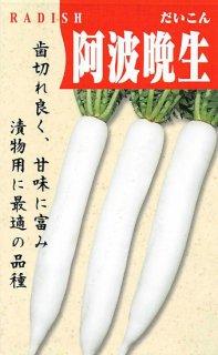 ダイコン【阿波晩生】〔固定種〕 ※無消毒