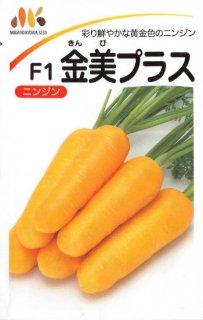 黄ニンジンの種【金美プラス】〔F1〕