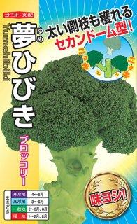 ブロッコリーの種【夢ひびき(セカンドーム型おかわりくん)】〔F1〕 ※無消毒