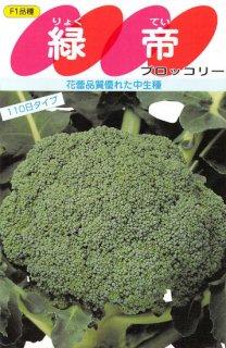 ブロッコリー【緑帝】