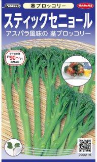 茎ブロッコリーの種【スティックセニョール】〔F1〕