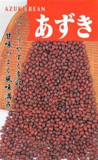 アズキの種【早生夏小豆】〔固定種〕 ※無消毒