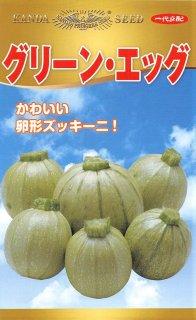 丸ズッキーニの種【グリーン・エッグ】〔F1〕