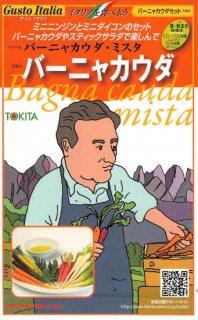 根菜のセットの種【バーニャカウダ】 ※無消毒