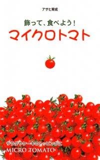 マイクロトマトの種(赤)〔固定種〕 ※無消毒