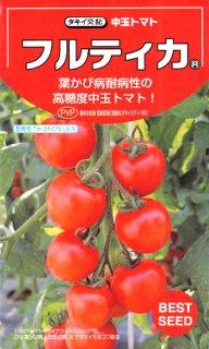 中玉トマトの種【フルティカ】〔F1〕 ※無消毒