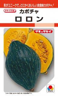 カボチャの種【ロロン】〔F1〕 ※無消毒