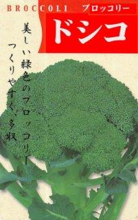 ブロッコリーの種【ドシコ】〔固定種〕 ※無消毒