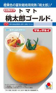 トマトの種【桃太郎ゴールド】〔F1〕 ※無消毒